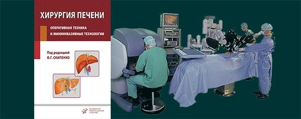 Вниманию хирургов