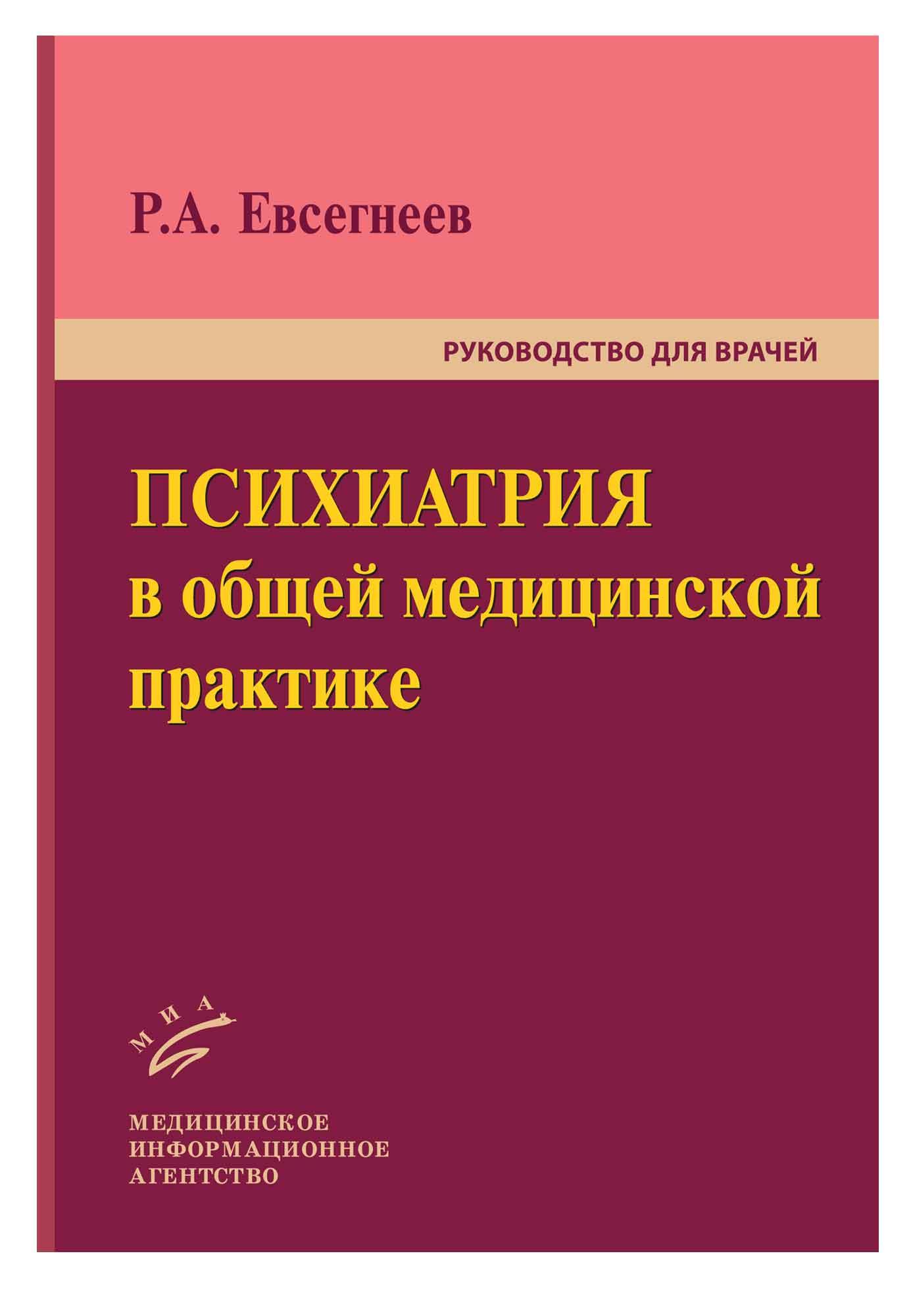 Учебники по психиатрии для электроных книг