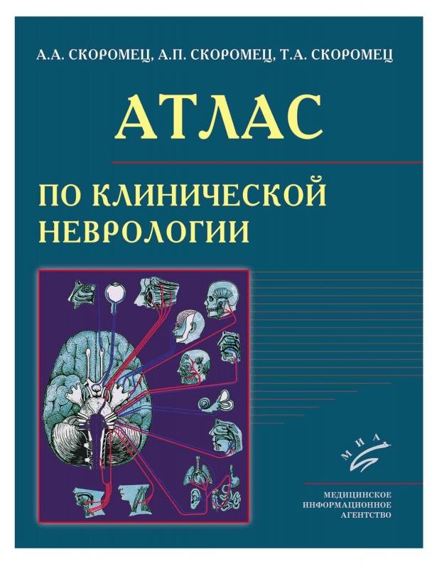 Топическая диагностика заболеваний нервной системы скоромец а. А.