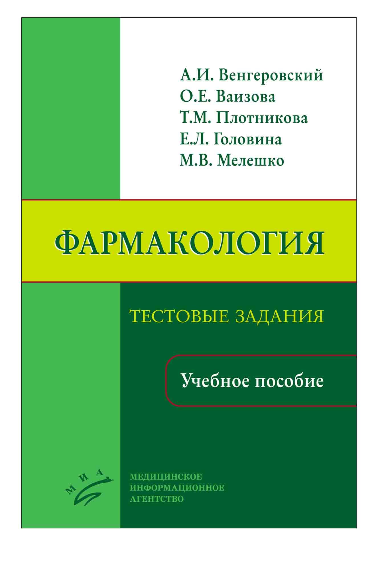 Учебник ветеринарная фармакология instructionuniversal.