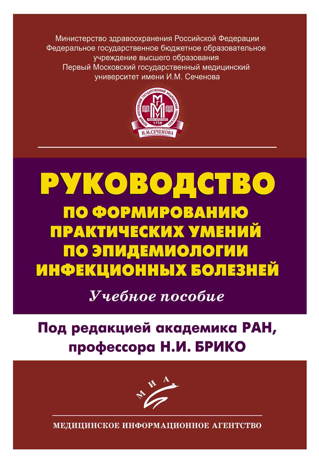 Эпидемиология покровский скачать pdf
