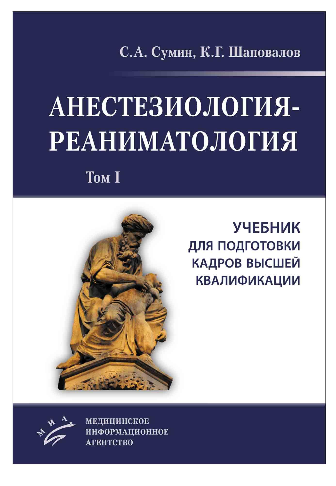 Анестезиология-реаниматология: учебник для подготовки кадров.