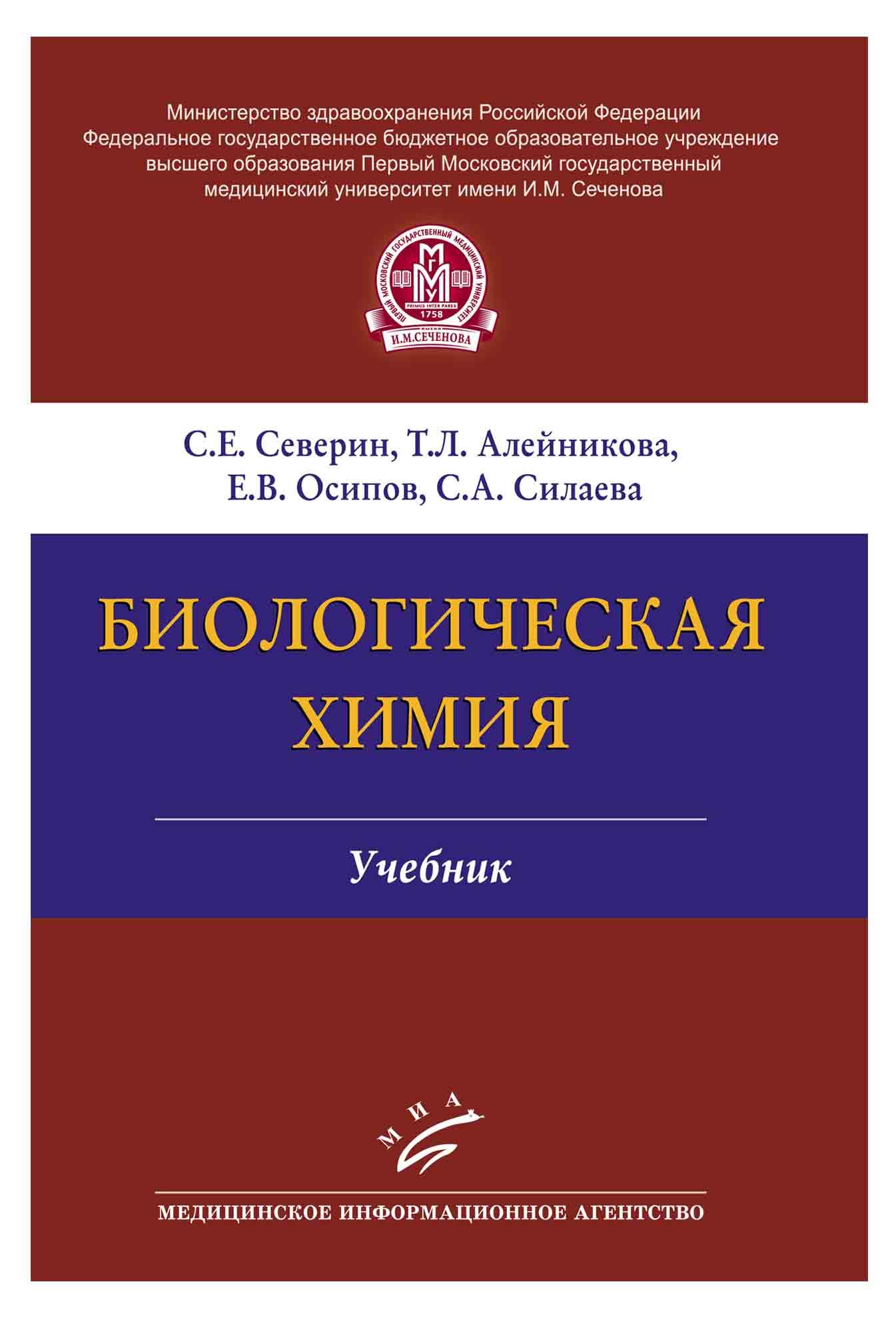 farmakologii-retsepturoy-biohimii-uchebnik-2004-severin-buri