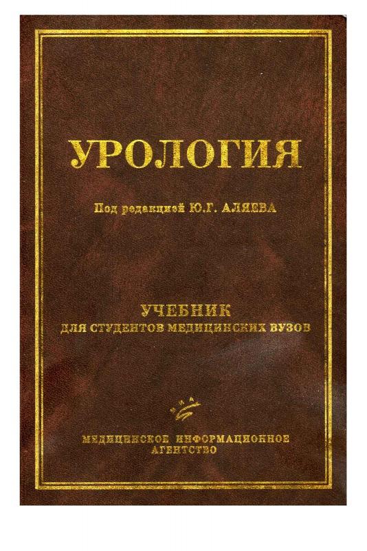 Урология. Учебник для студентов медицинских вузов. | MedBook.ru