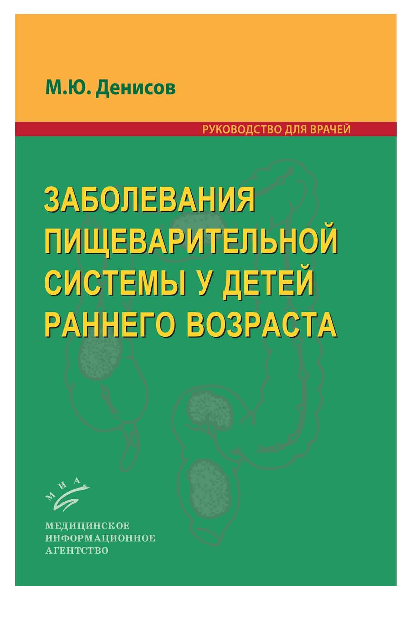 Детские болезни Page 3 MedBook.ru