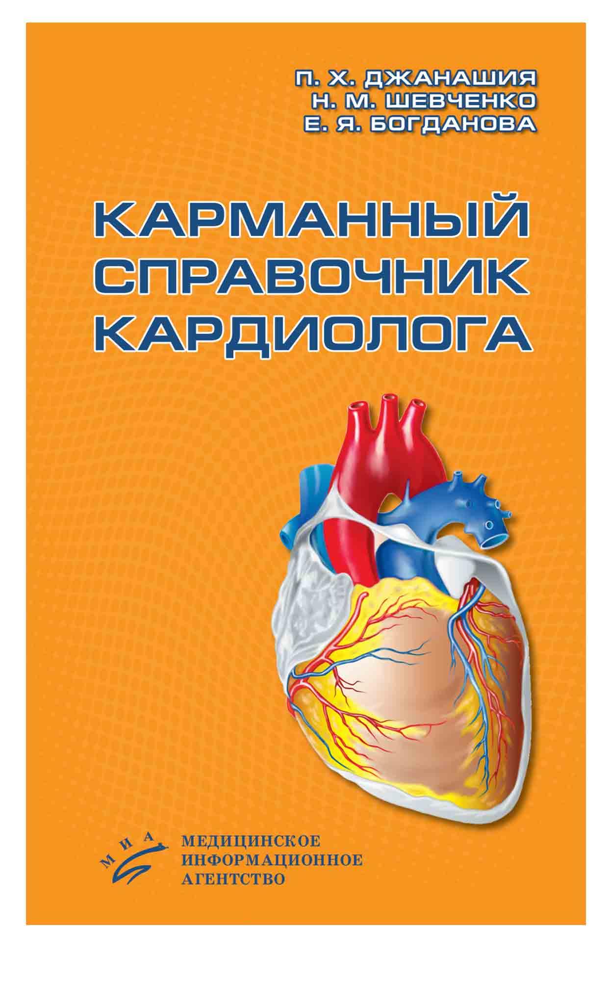 кардиоанестезиология бунятян скачать