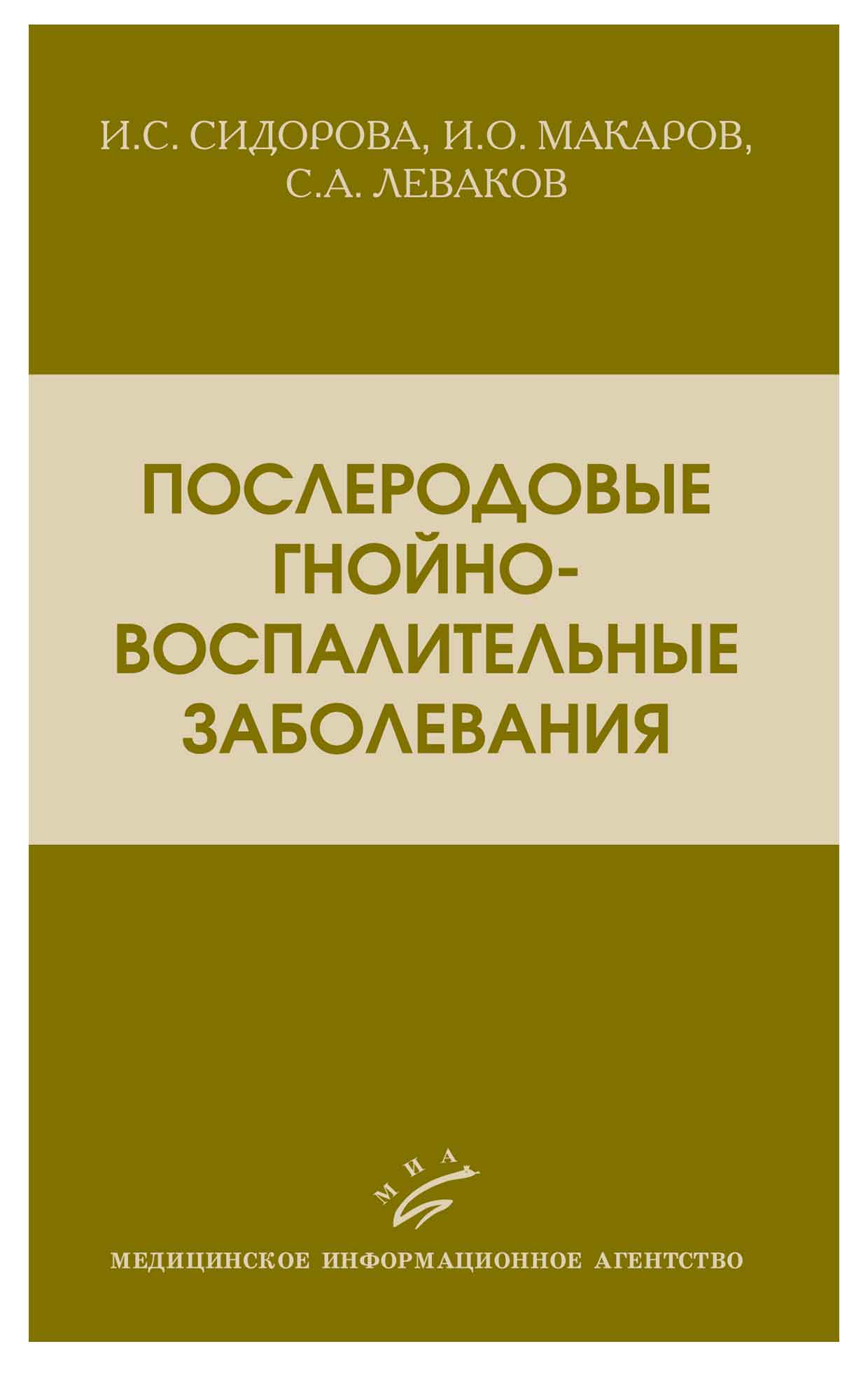 Практическое акушерство с неотложными состояниями Руководство для врачей Лихачев ВК