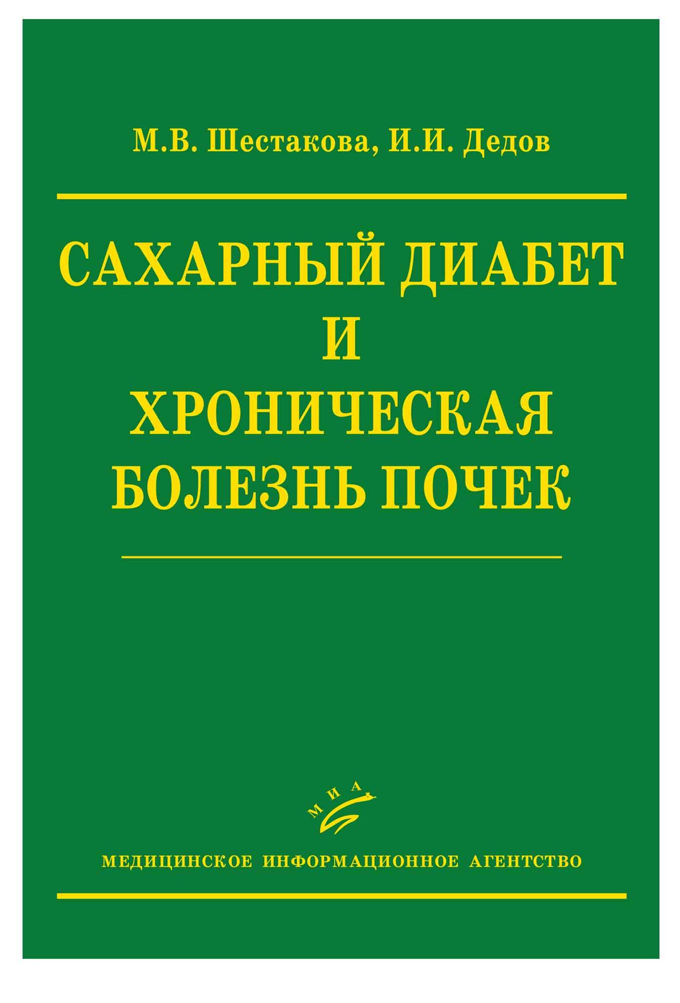 Дедов, Иван Иванович Википедия 17