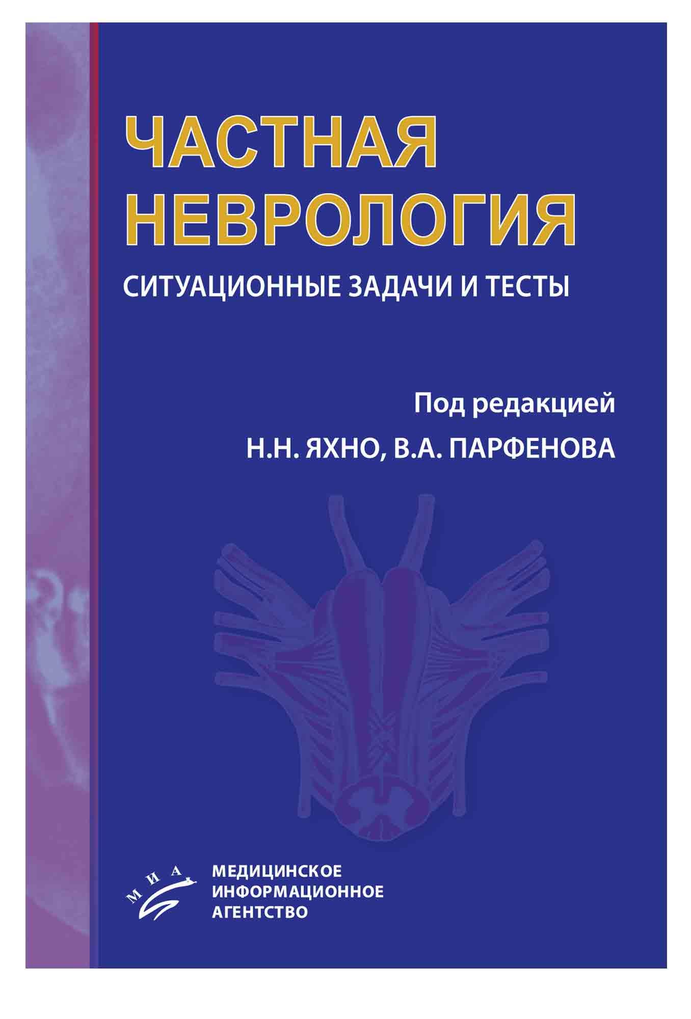 частная неврология ситуационные задачи и тесты под редакцией н.н яхно в.а парфеновой м 2009
