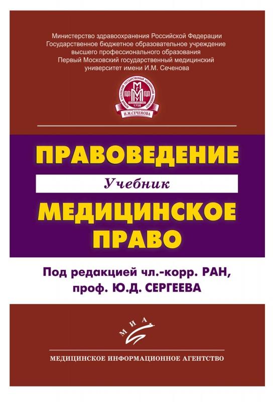 Книга экономика организаций сергеев скачать
