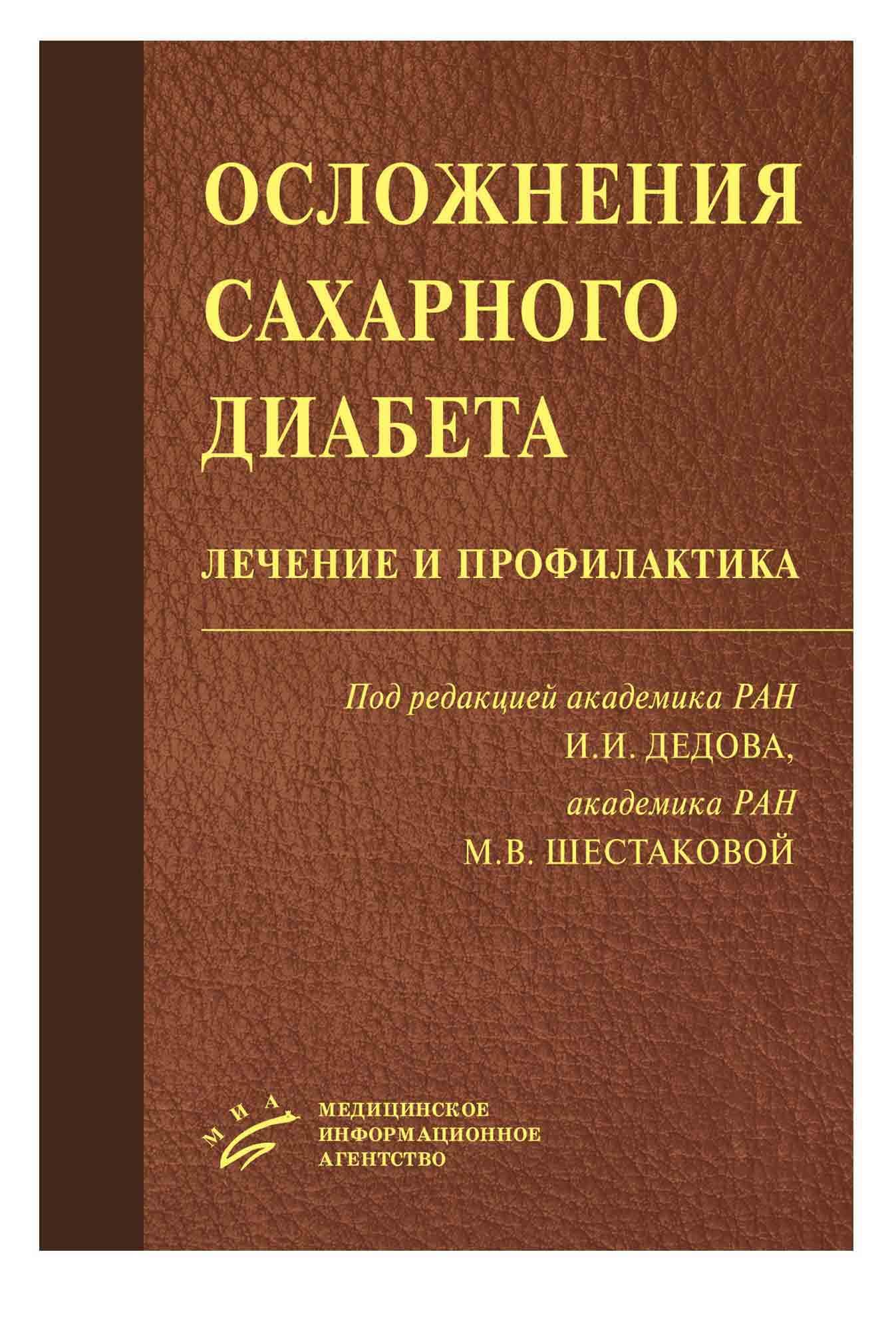 Дедов, Иван Иванович Википедия 79