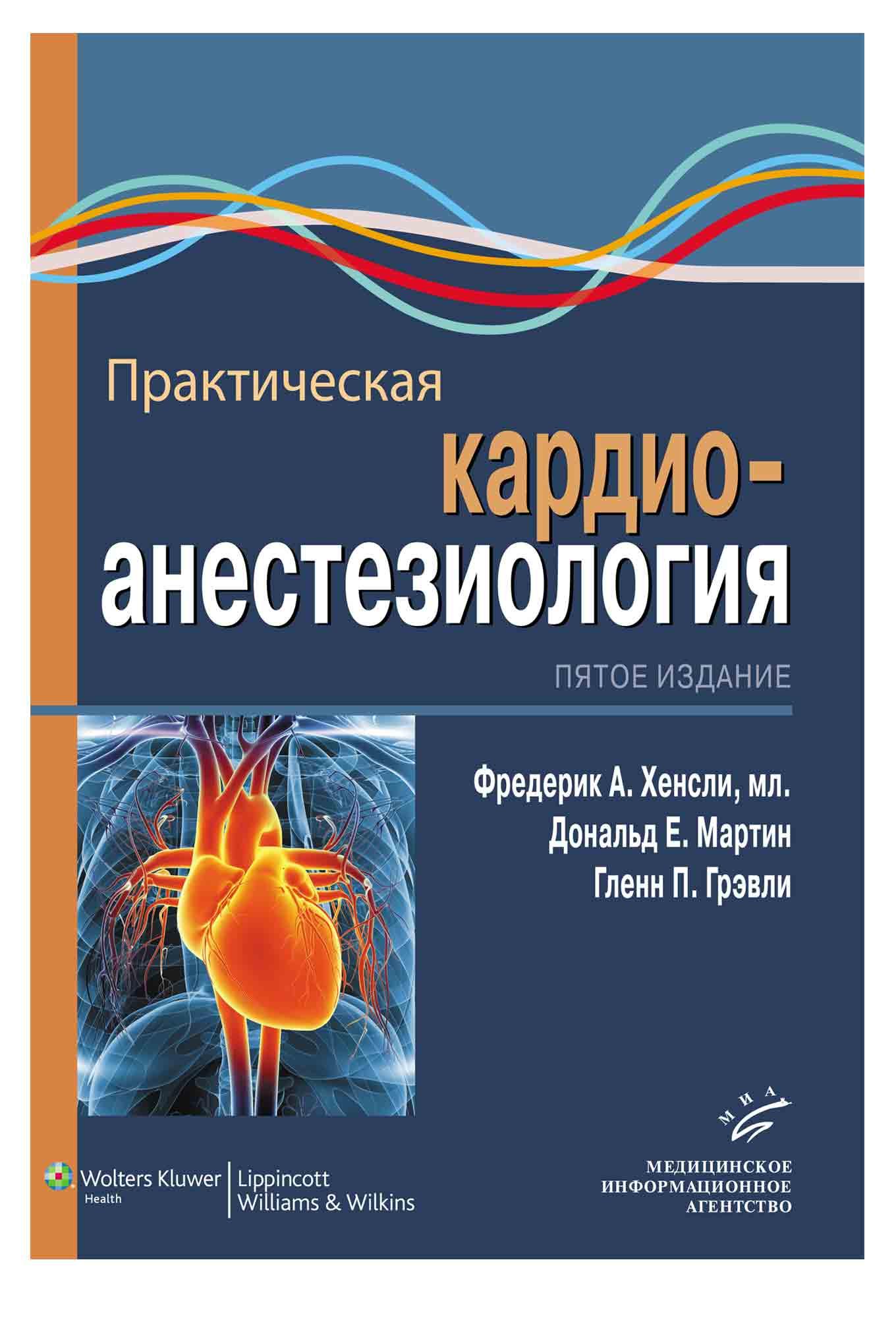 Степаненко с ред анестезиология реаниматология и интенсивная.
