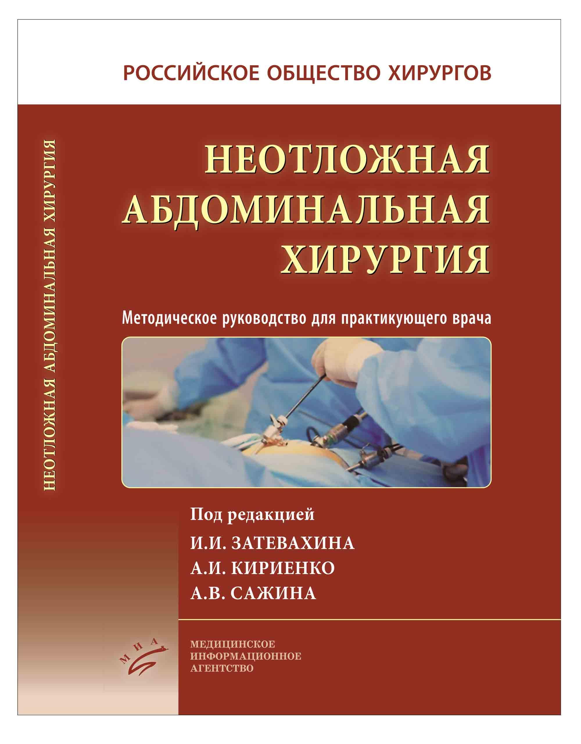грыжи живота хирургические болезни